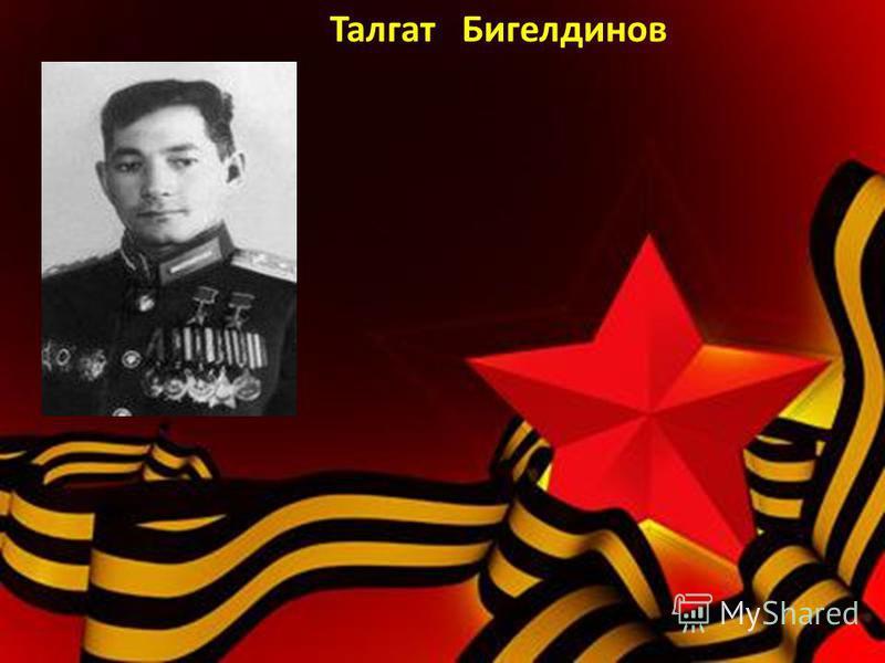 Талгат Бигелдинов