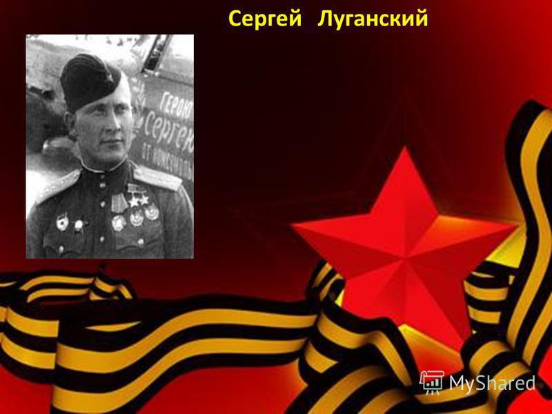 Сергей Луганский