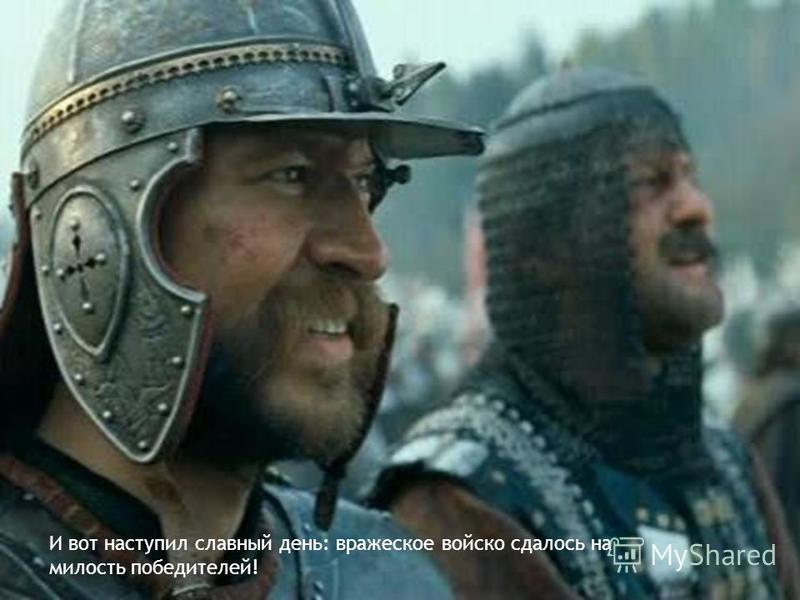 И вот наступил славный день: вражеское войско сдалось на милость победителей!