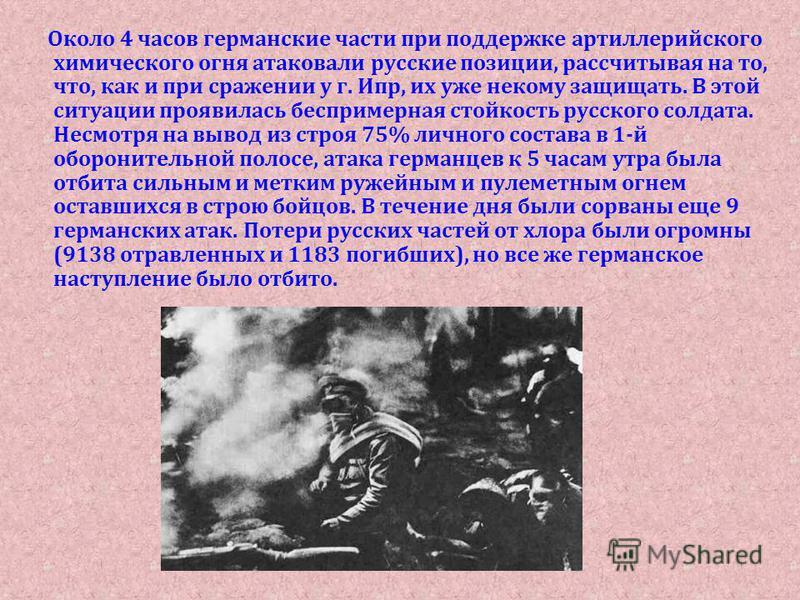 Около 4 часов германские части при поддержке артиллерийского химического огня атаковали русские позиции, рассчитывая на то, что, как и при сражении у г. Ипр, их уже некому защищать. В этой ситуации проявилась беспримерная стойкость русского солдата.