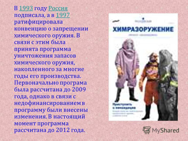 В 1993 году Россия подписала, а в 1997 ратифицировала конвенцию о запрещении химического оружия. В связи с этим была принята программа уничтожения запасов химического оружия, накопленного за многие годы его производства. Первоначально програма была р