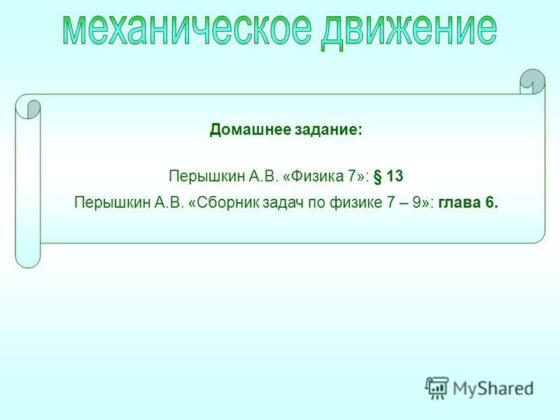 Домашнее задание: Перышкин А.В. «Физика 7»: § 13 Перышкин А.В. «Сборник задач по физике 7 – 9»: глава 6.