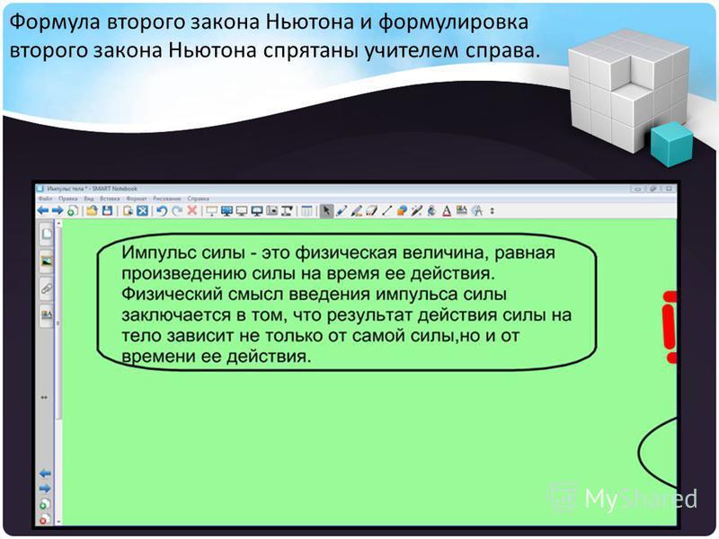 Формула второго закона Ньютона и формулировка второго закона Ньютона спрятаны учителем справа.
