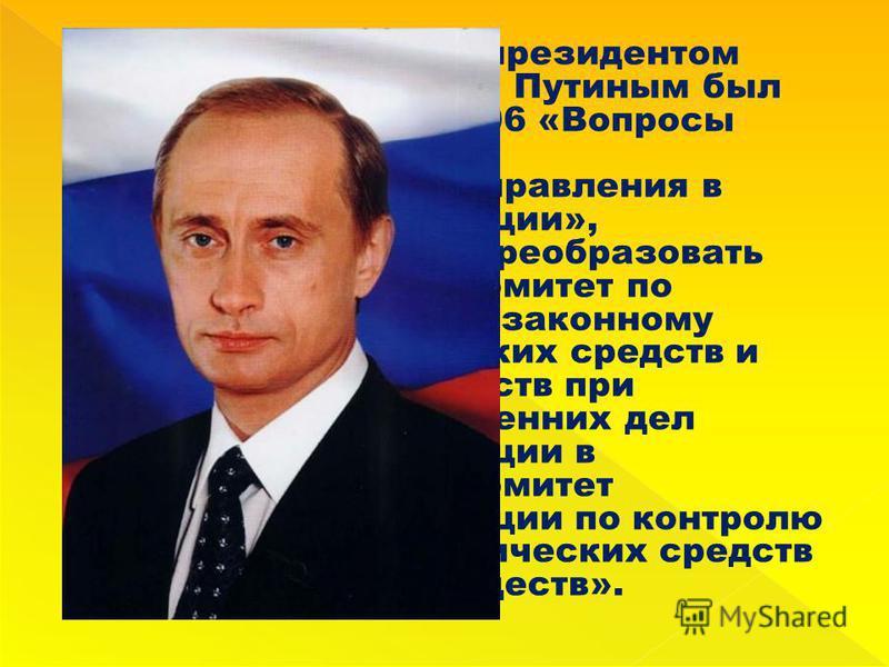 11 марта 2003 года президентом России Владимиром Путиным был подписан Указ 306 «Вопросы совершенствования государственного управления в Российской Федерации», постановляющий «преобразовать Государственный комитет по противодействию незаконному оборот