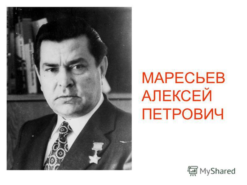 МАРЕСЬЕВ АЛЕКСЕЙ ПЕТРОВИЧ
