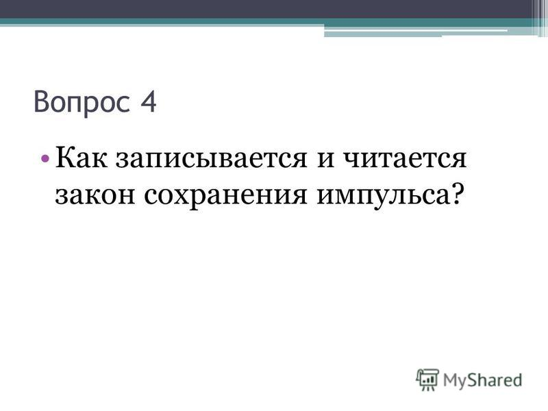 Вопрос 4 Как записывается и читается закон сохранения импульса?