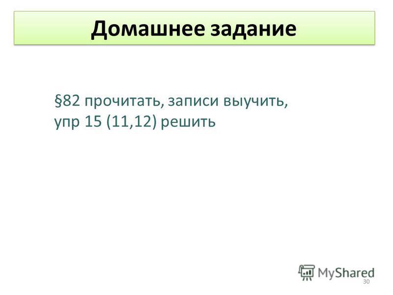 30 §82 прочитать, записи выучить, упр 15 (11,12) решить Домашнее задание