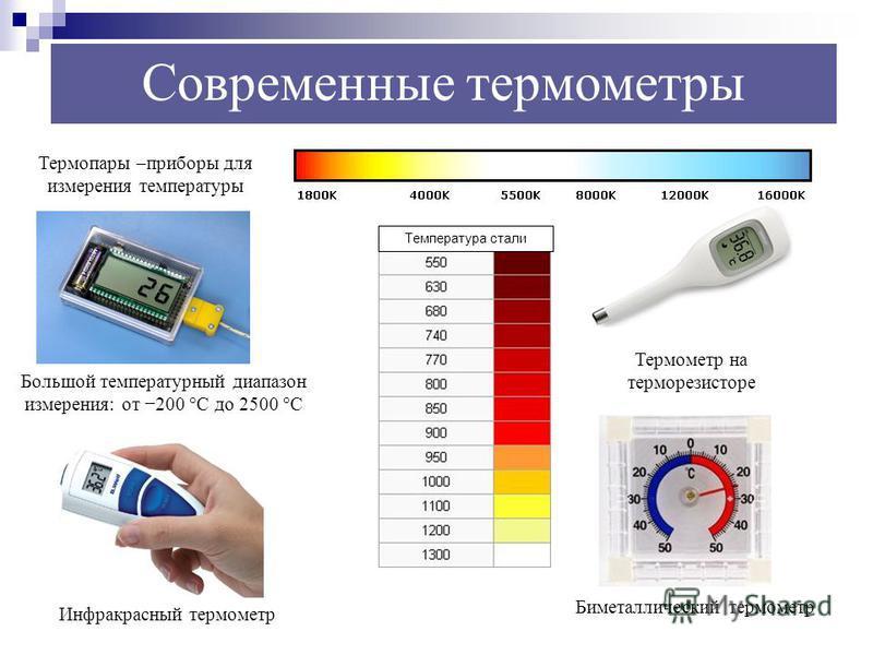 Термопары –приборы для измерения температуры Большой температурный диапазон измерения: от 200 °C до 2500 °C Термометр на терморезисторе Инфракрасный термометр Биметаллический термометр Температура стали Современные термометры