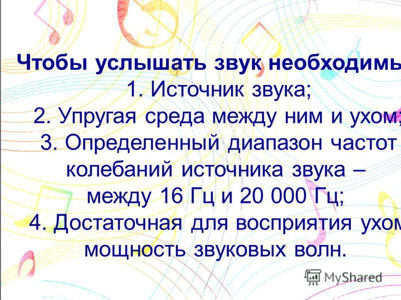 Звуковые волны – Звуковые волны – Звуковые волны Звуковые волны это упругие волны, воспринимаемые человеческим слухом. Чтобы услышать звук необходимы: 1. Источник звука; 2. Упругая среда между ним и ухом; 3. Определенный диапазон частот колебаний ист