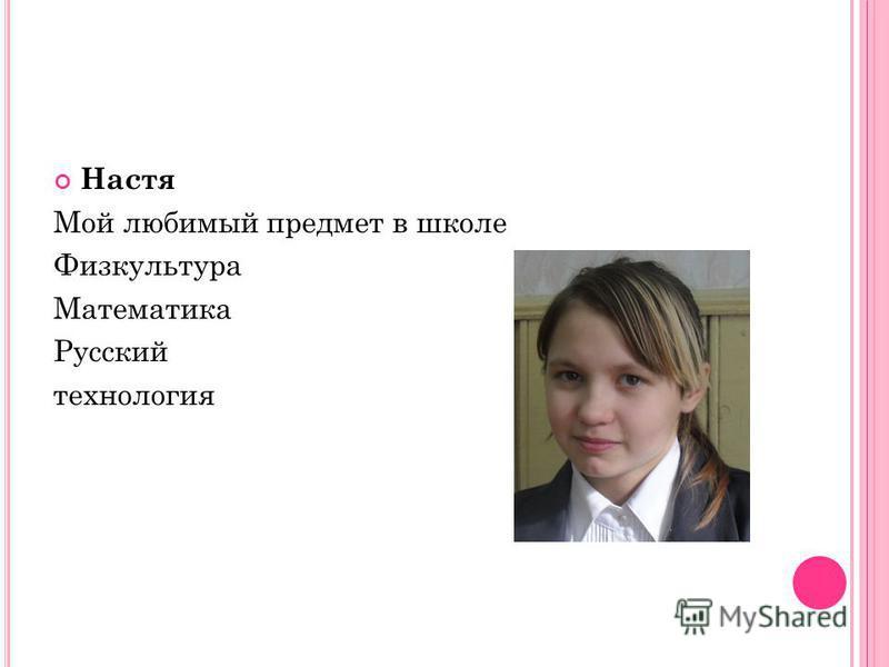 Настя Мой любимый предмет в школе Физкультура Математика Русский технология