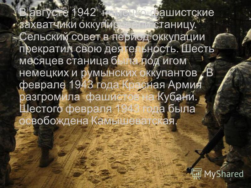 В августе 1942 немецко-фашистские захватчики оккупировали станицу. Сельский совет в период оккупации прекратил свою деятельность. Шесть месяцев станица была под игом немецких и румынских оккупантов. В феврале 1943 года Красная Армия разгромила фашист