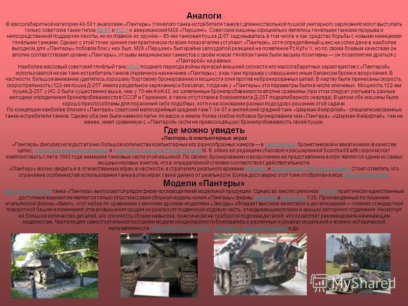 Боевое применение Уничтоженный танк
