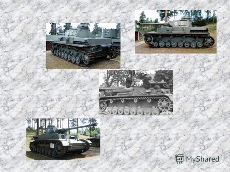 PzKpfw IV Panzerkampfwagen IV (Pz IV, Panzer IV, в СССР был известен также как T IV) немецкий танк, разработка начата в 1934 г. В 1937 году был начат выпуск машин модификации A. Танк был вооружен 75-мм короткоствольной пушкой длиной 24 калибра со спа