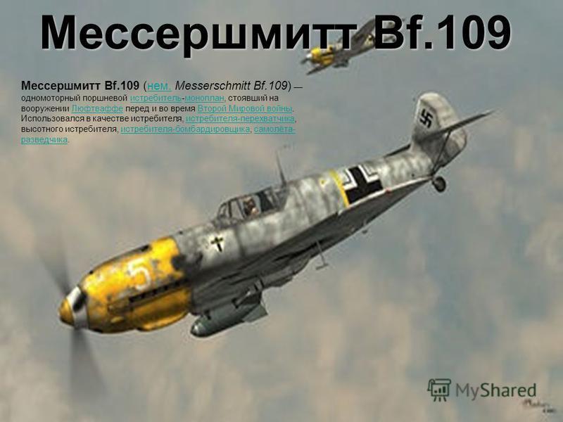 Foo-истребители Foo-fighters или Kraut's fireballs неопознанные летающие объекты, наблюдавшиеся союзными войсками во время второй мировой войны. Описывались они как небольшие диски или шары красного или оранжевого цвета. В диаметре они имели нескольк