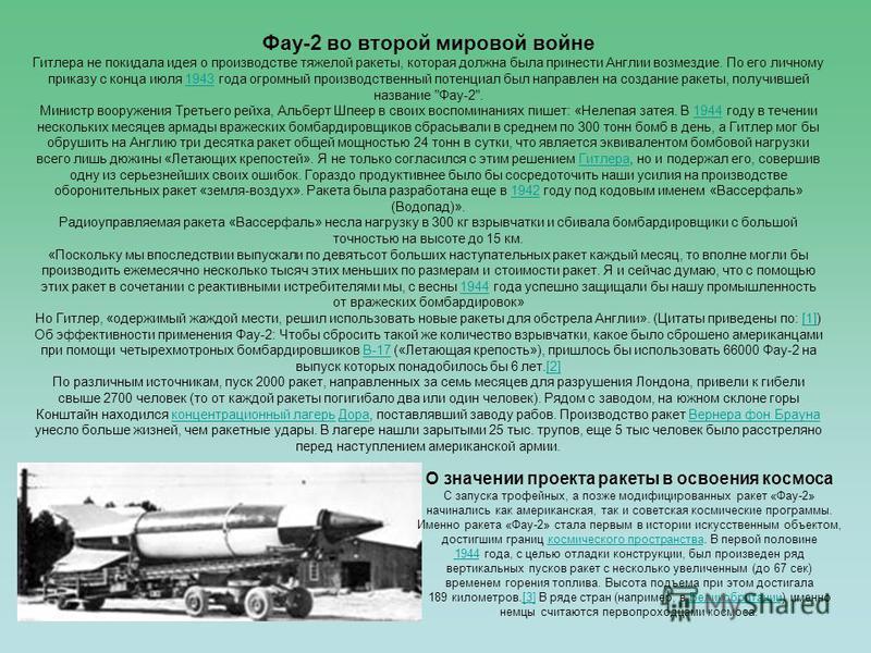 Фау-2 «Фау-2» (нем. V-2 (Vergeltungswaffe-2) Оружие возмездия-2. Другое название нем. А-4 (Aggregat-4)) одноступенчатая баллистическая ракета, разработанная немецким конструктором Вернером фон Брауном. Применялась Германией в конце Второй мировой вой