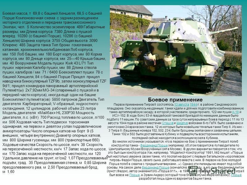 История разработки На совещании 26 мая 1941 года, незадолго до операции Барбаросса было решено создать танк весом 35-45 тонн. Заказ на разработку получили фирмы Порше и Хеншель, одновременно фирма Крупп должна была разработать орудийную установку 88