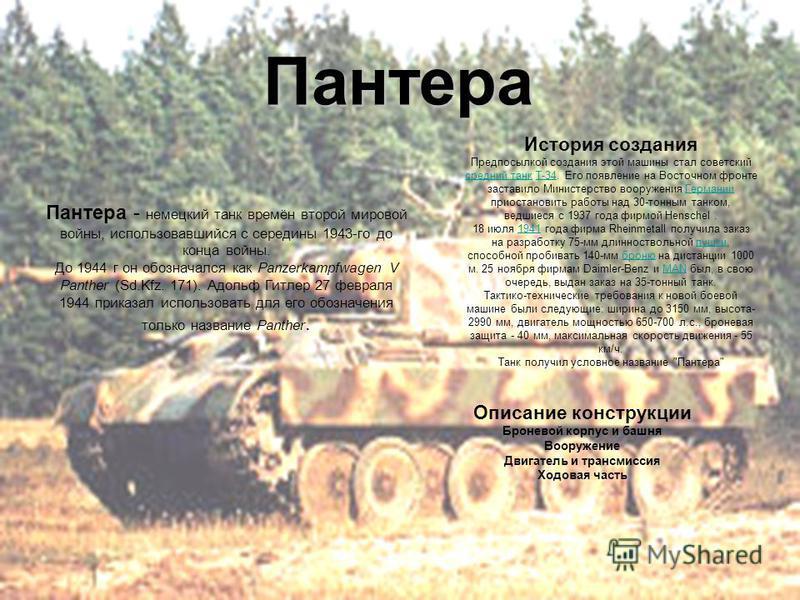 Боевое применение Первое применение Тигров II состоялось 13 августа 1944 г. в районе Сандомирского плацдарма. Оно оказалось неудачным: танки ждали и для них подготовили комбинированную танко-артиллерийскую засаду, в которой участвовали, среди прочего