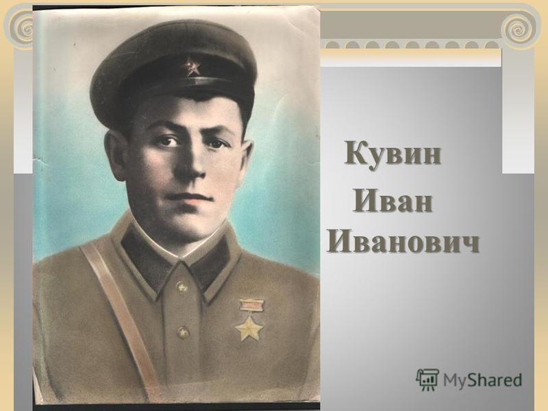 Кувин Иван Иванович