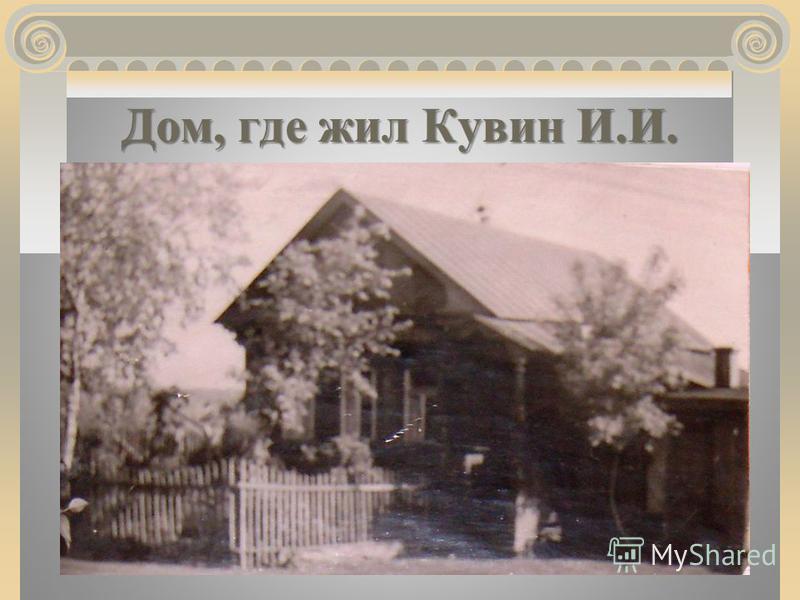 Дом, где жил Кувин И.И.