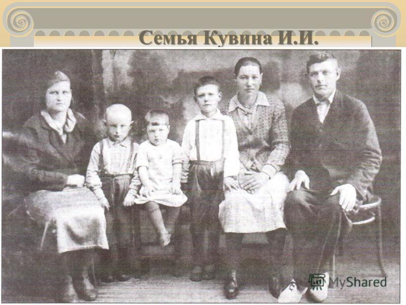 Семья Кувина И.И.