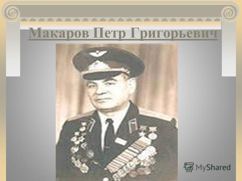 Макаров Петр Григорьевич