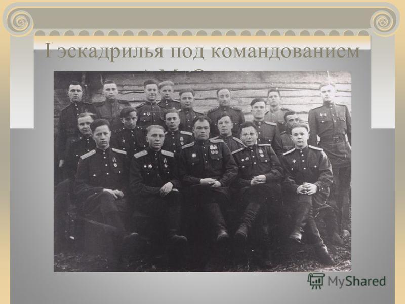 I эскадрилья под командованием А.М. Осипова