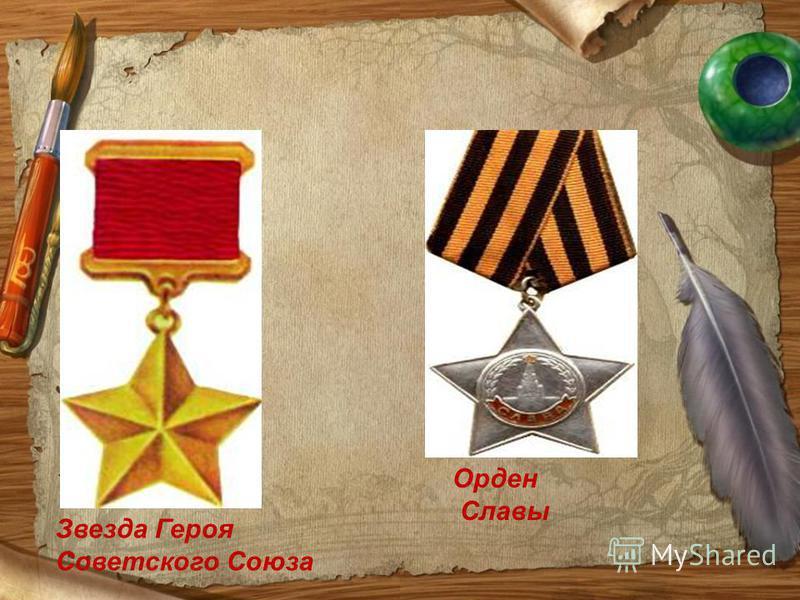 Звезда Героя Советского Союза Орден Славы