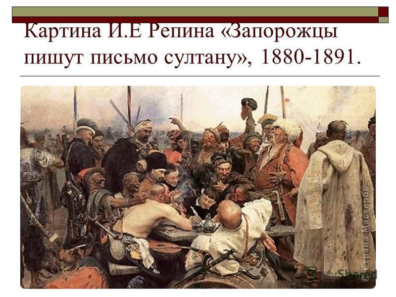 Картина И.Е Репина «Запорожцы пишут письмо султану», 1880-1891.
