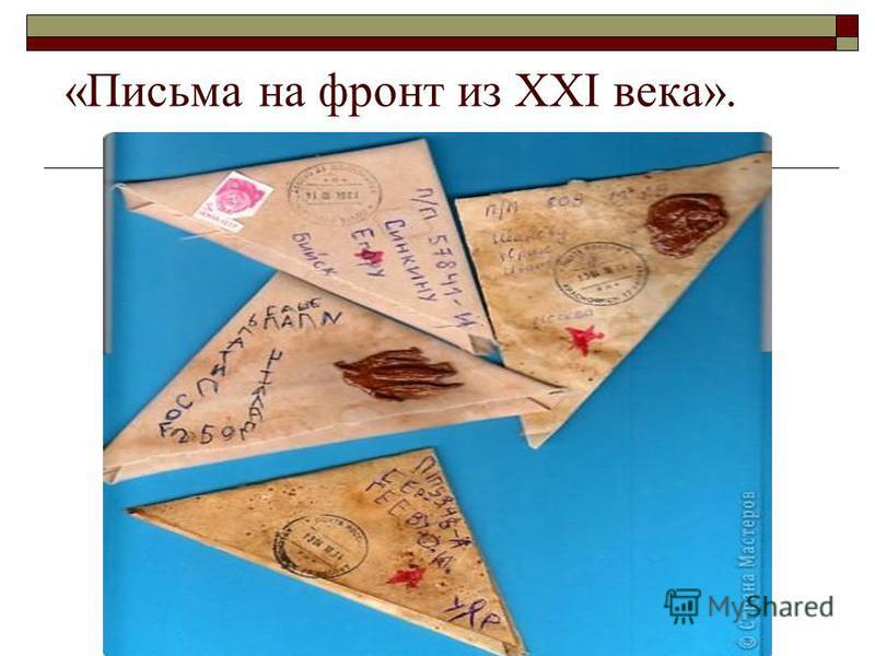 «Письма на фронт из ХХI века».