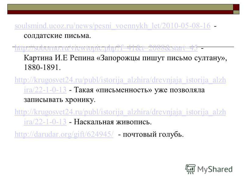 soulsmind.ucoz.ru/news/pesni_voennykh_let/2010-05-08-16soulsmind.ucoz.ru/news/pesni_voennykh_let/2010-05-08-16 - солдатские письма. http://soborno.ru/viewtopic.php?f=41&t=2088&start=45http://soborno.ru/viewtopic.php?f=41&t=2088&start=45 - Картина И.Е