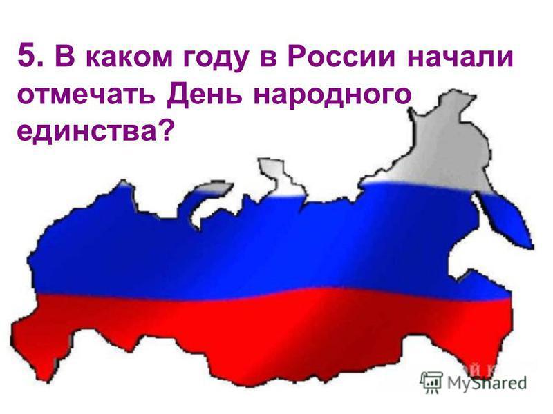 5. В каком году в России начали отмечать День народного единства?