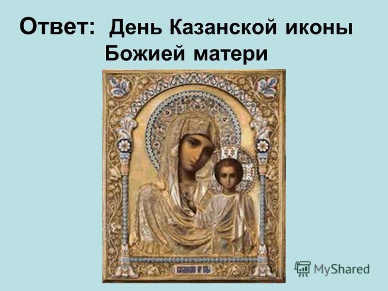 Ответ: День Казанской иконы Божией матери