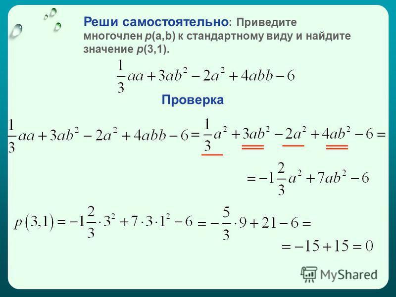 Реши самостоятельно : Приведите многочлен p(a,b) к стандартному виду и найдите значение p(3,1). Проверка