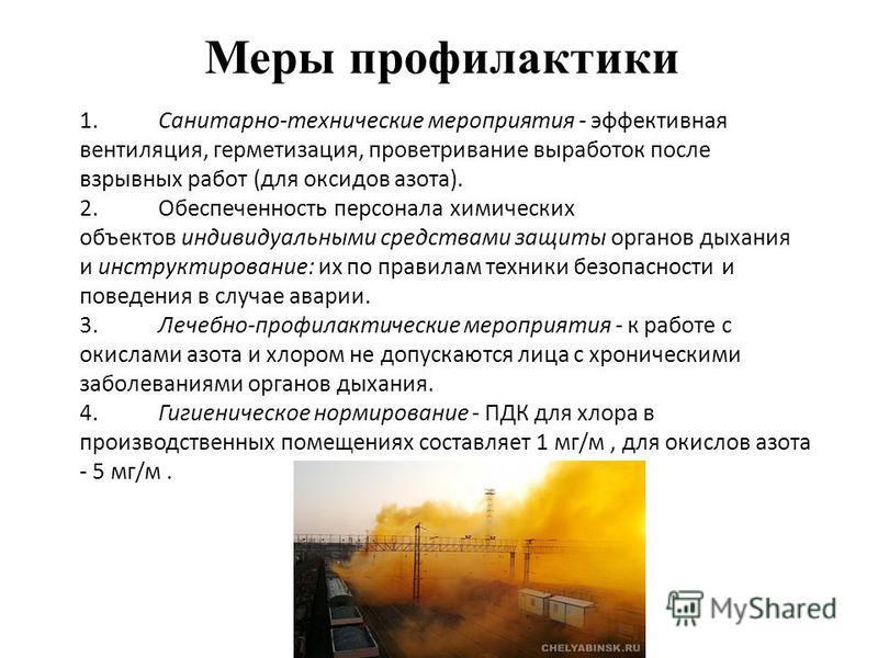 Меры профилактики 1. Санитарно-технические мероприятия - эффективная вентиляция, герметизация, проветривание выработок после взрывных работ (для оксидов азота). 2. Обеспеченность персонала химических объектов индивидуальными средствами защиты органов