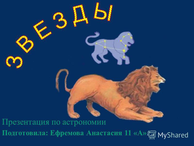 Презентация по астрономии Подготовила: Ефремова Анастасия 11 «А»