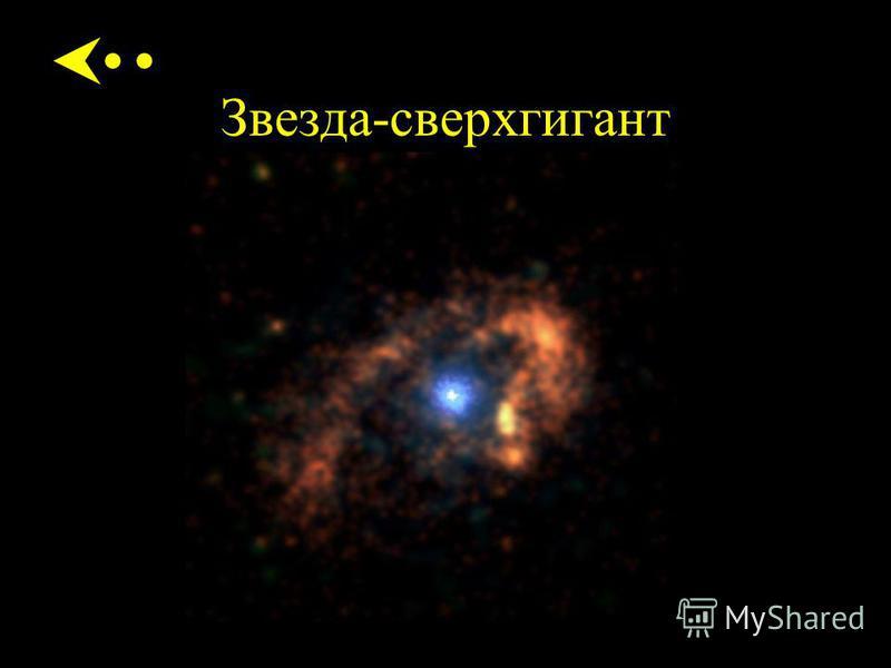 Звезда-сверхгигант