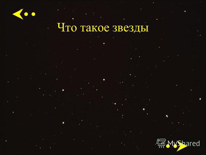 Что такое звезды