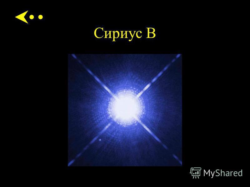 Сириус B