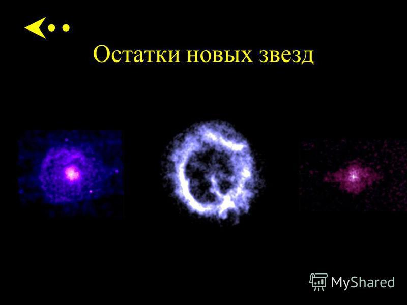 Остатки новых звезд