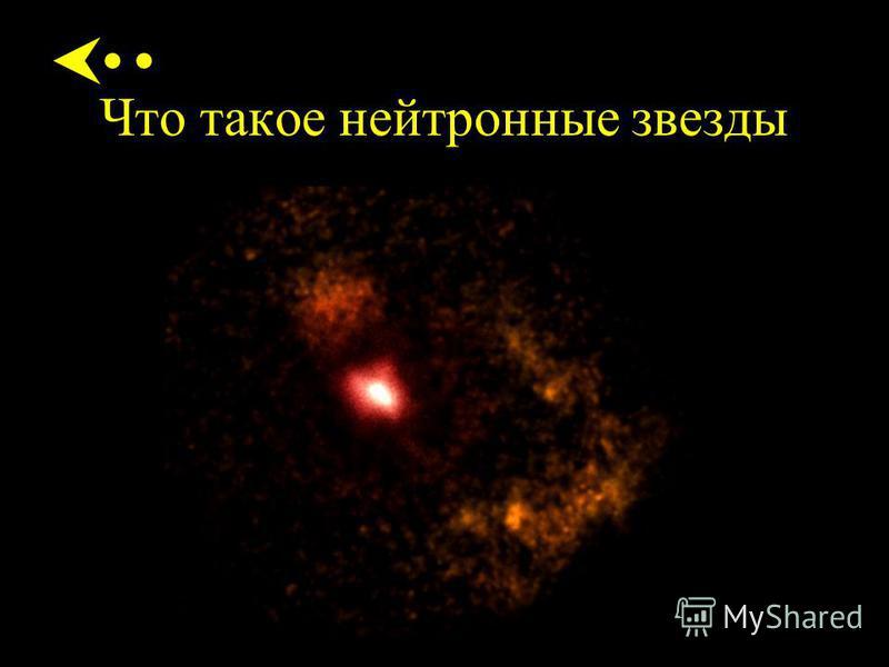 Что такое нейтронные звезды