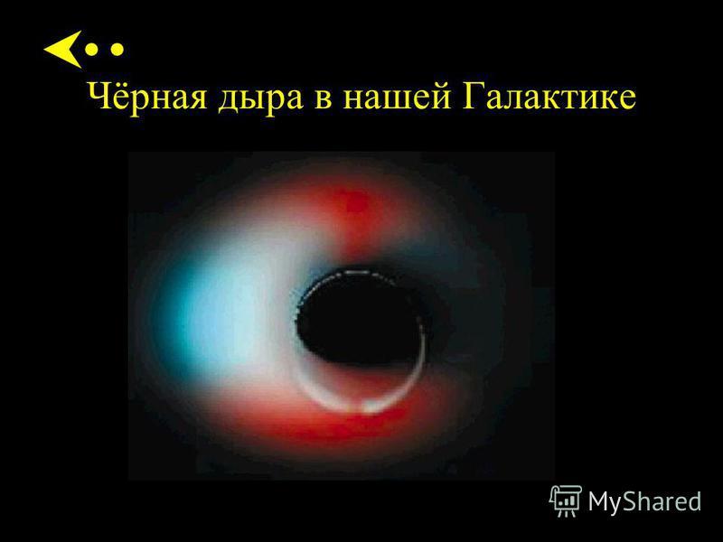 Чёрная дыра в нашей Галактике