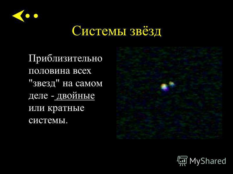 Системы звёзд Приблизительно половина всех звезд на самом деле - двойные или кратные системы. двойные