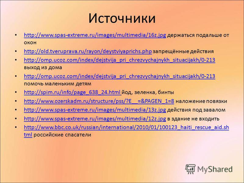 Источники http://www.spas-extreme.ru/images/multimedia/16z.jpg держаться подальше от окон http://www.spas-extreme.ru/images/multimedia/16z.jpg http://old.tveruprava.ru/rayon/deystviyaprichs.php запрещённые действия http://old.tveruprava.ru/rayon/deys