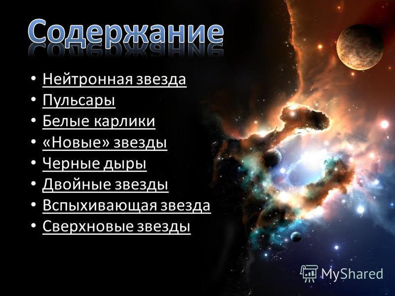 Нейтронная звезда Пульсары Белые карлики «Новые» звезды Черные дыры Двойные звезды Вспыхивающая звезда Сверхновые звезды