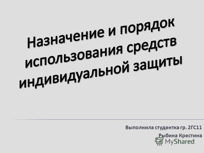 Выполнила студентка гр. 2ГС11 Рыбина Крестина