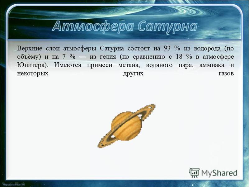Верхние слои атмосферы Сатурна состоят на 93 % из водорода (по объёму) и на 7 % из гелия (по сравнению с 18 % в атмосфере Юпитера). Имеются примеси метана, водяного пара, аммиака и некоторых других газов