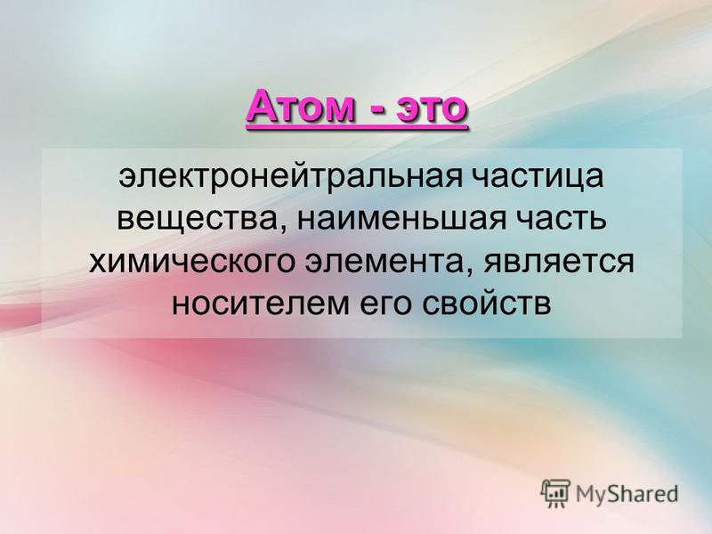 Атом - это электронейтральная частица вещества, наименьшая часть химического элемента, является носителем его свойств