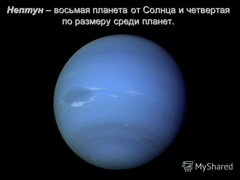 Нептун – восьмая планета от Солнца и четвертая по размеру среди планет.