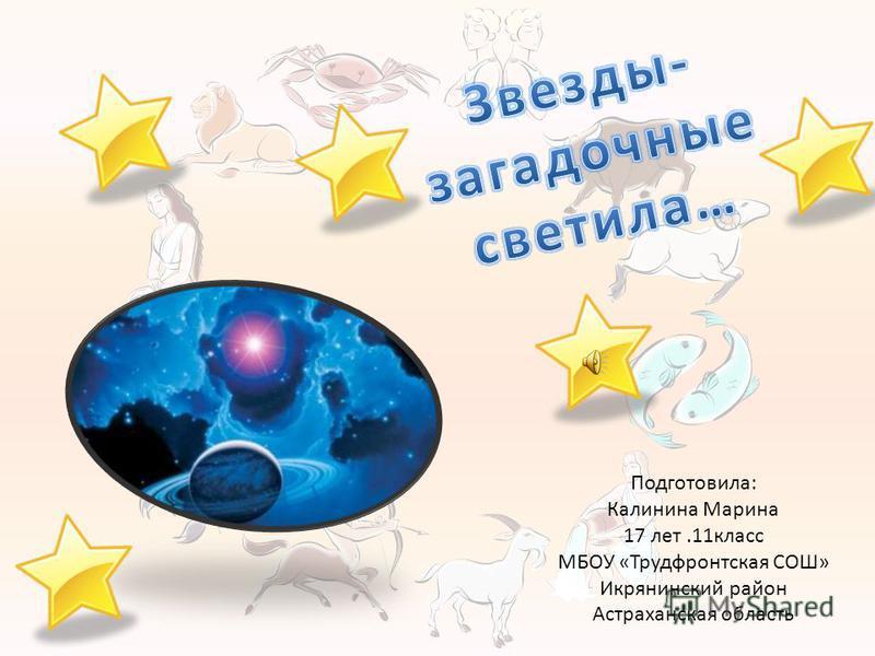 Подготовила: Калинина Марина 17 лет.11 класс МБОУ «Трудфронтская СОШ» Икрянинский район Астраханская область