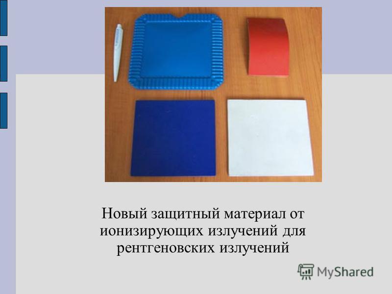 Новый защитный материал от ионизирующих излучений для рентгеновских излучений